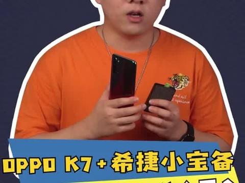 OPPO K7上手实测,外加不得不夸的希捷小宝备!
