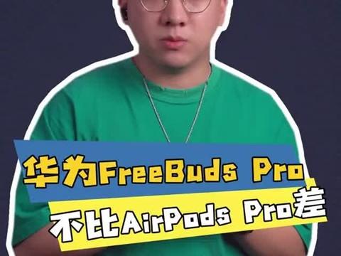 华为FreeBuds Pro真的不比AirPods Pro差!