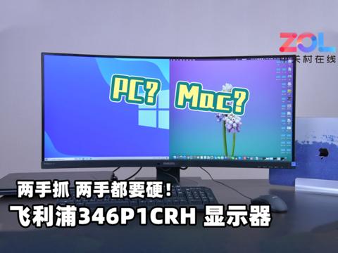 「飞利浦显示器」一台显示器变两台 让桌面更整洁或许只需要一台显示器