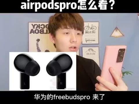 华为freebuds pro来了,很像苹果耳机?#华为 #苹果