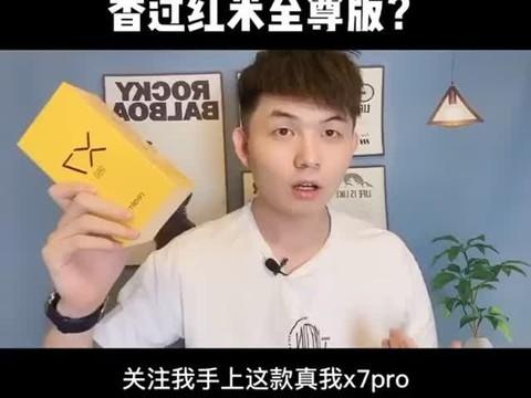 realme x7pro开箱上手,比红米还香?#红米k30至尊纪念版 #真我x7pro