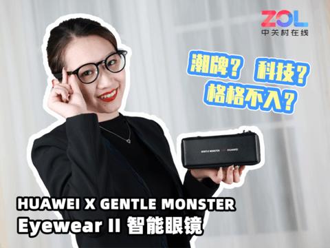 时尚黑科技 HUAWEI X GENTLE MONSTER Eyewear II智能眼镜