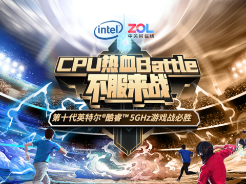 CPU热血Battle CPU超频真的那么难吗?