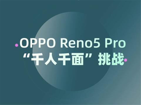"""挑战""""千人千面"""" OPPO Reno5 Pro街拍采访走起"""