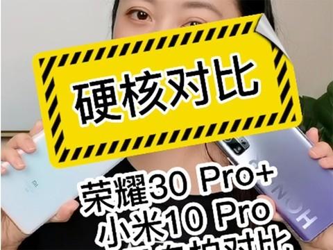 荣耀30 Pro+对比小米10 Pro 夜景对比
