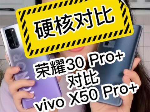 荣耀30 Pro+对比vivo X50 Pro+视频防抖测试