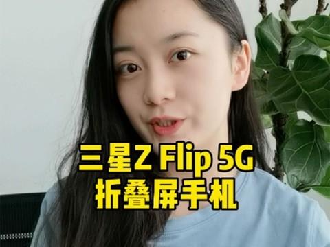 三星Z Flip 5G功能体验测试(一)