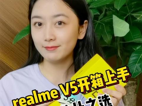 realme V5充电测试