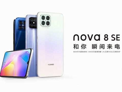 """华为 nova 8 SE,和你""""瞬间""""来电"""