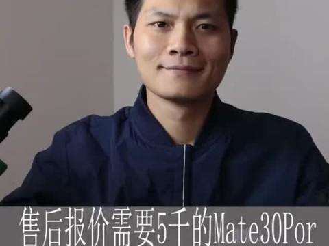 售后要价5千的华为Mate30Pro,如何以半价费用修复?#手机维修