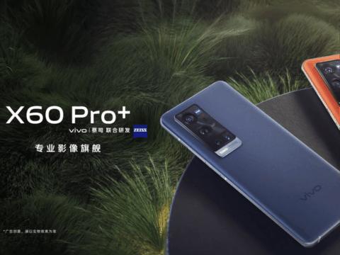 vivo X60 Pro+震撼登场