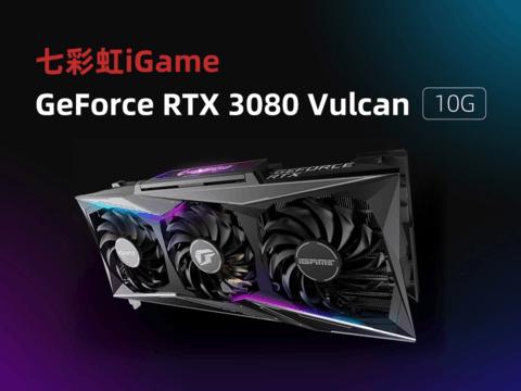 七彩虹 iGame GeForce RTX 3080 Vulcan 10G超验装备来袭