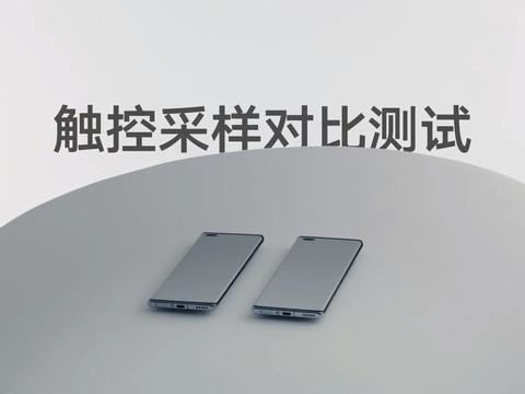 荣耀V40最高支持300Hz超感触控采样率!