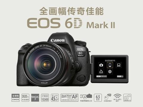 佳能EOS 6D Mark II 6D2 全画幅单反相机