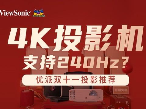 支持240Hz的4K投影——优派PX701-4K及智能投影Q7+