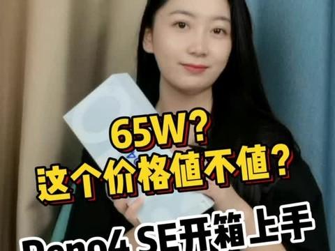 65W超级闪充轻薄5G旗舰 你觉得到底值不值