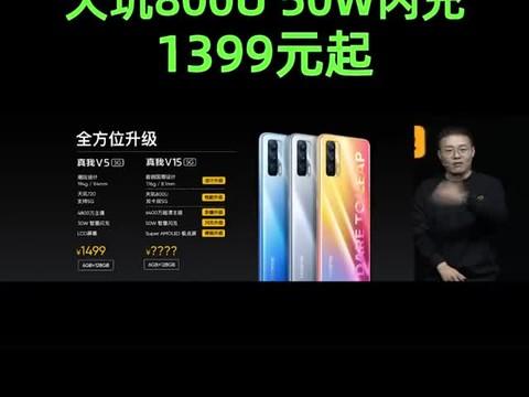 realmeV15发布:天玑800U芯片,50W闪充,售价1399元起