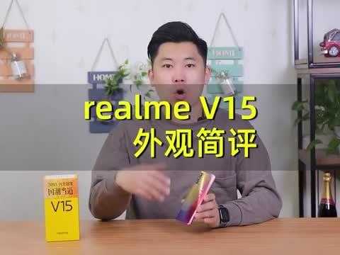 联名《国家宝藏》IP,浓浓国潮风realmeV15锦鲤色外观简评