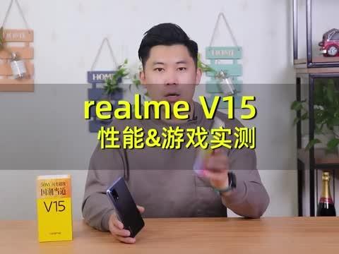 realmeV15性能游戏实测:联发科天玑800U芯片,售价1399元起