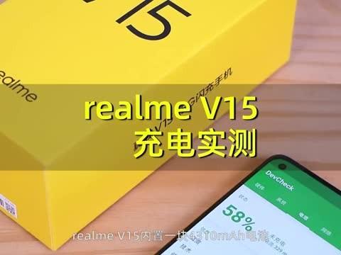 realmeV15充电实测:50W闪充,半小时充电72