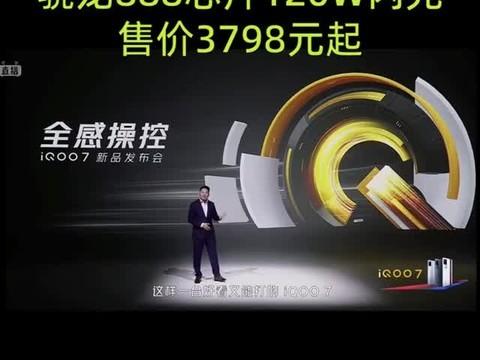 iQOO7正式发布:骁龙888芯片,120W闪充,3798元起
