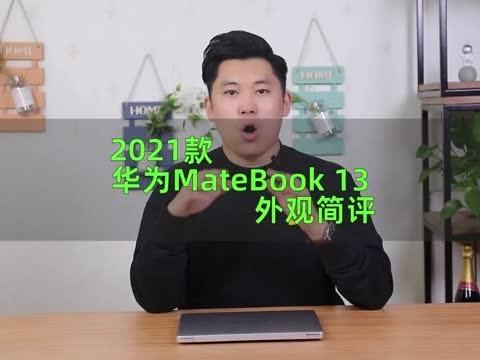 华为MateBook132021款外观简评