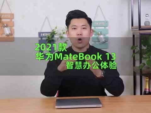 华为MateBook132021款智慧办公体验:多屏协同功能新升级,内置华为浏览器华为应用商店