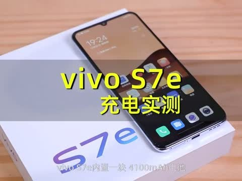 vivoS7e充电实测:最大33W功率,半小时充电68@DOU小助手