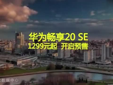 华为畅享20SE开启预售:麒麟710A芯片,5000mAh电池,1299元起#数码科技