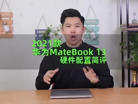 华为MateBook132021款硬件配置简评:11代酷睿芯片MX450独显
