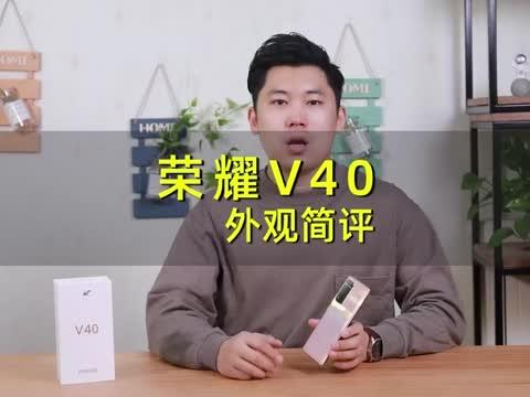 荣耀V40外观简评