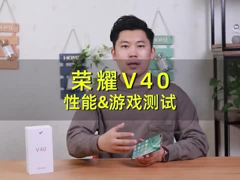 荣耀V40性能游戏测试:联发科天玑1000芯片,是你的菜吗?