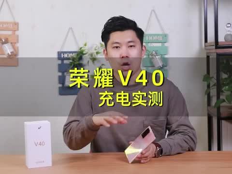 荣耀V40充电实测:66W快充,30分钟充电83