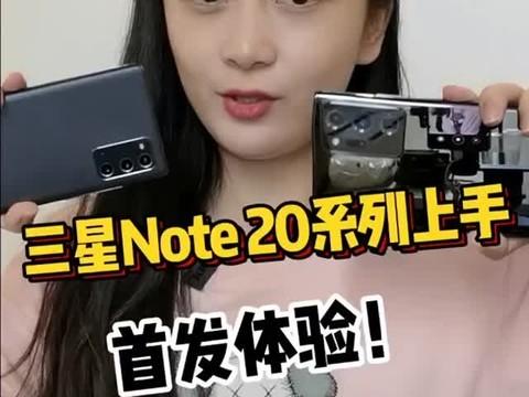 #三星Note20系列 首发开箱来了~看看和前代有何不同~#手机 #三星