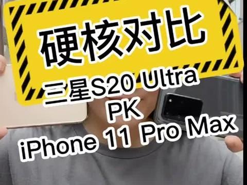 看了那么多国产#防抖,传统#机皇 #手机 防抖效果咋样?试试#三星s20ultra 和#iphone11 吧