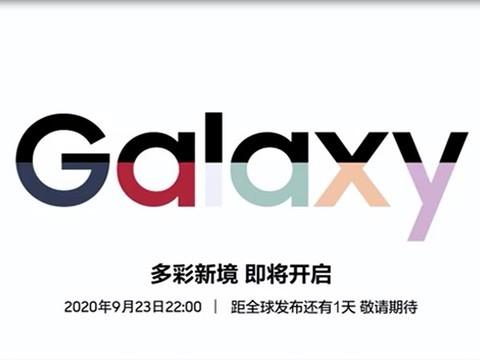 三星Galaxy新品发布会