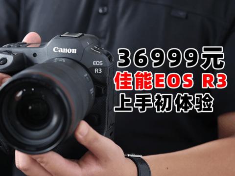 佳能EOS R3上手体验 36999元价格香的很!