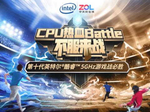 """CPU热血Battle 不服来战""最后一战终于打响"