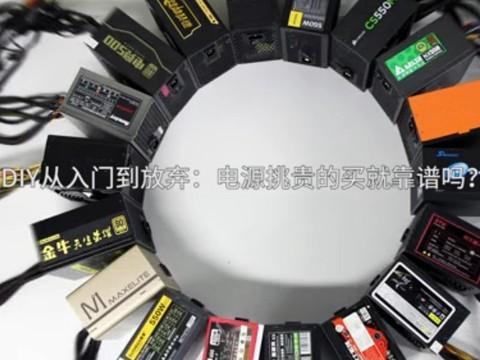 DIY入门:电源挑贵的买就一定靠谱吗?