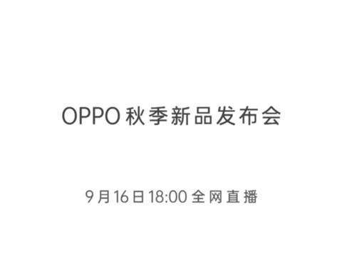 OPPO 秋季新品发布会