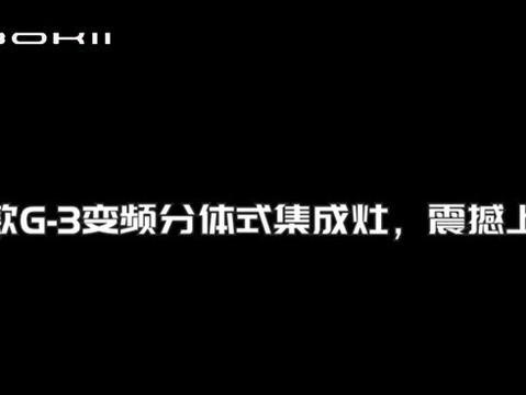 博净 G-3宣传视频