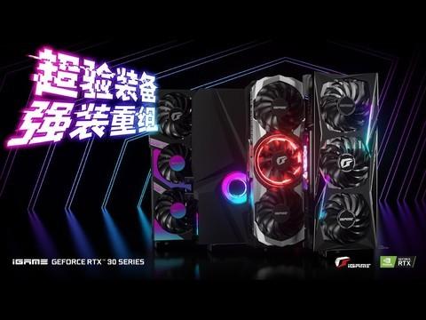 超验装备!iGame RTX 30 系列GPU闪亮登场