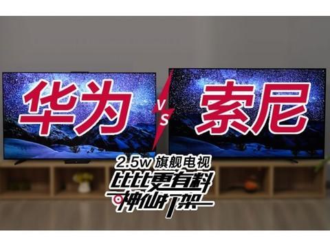 比比更有料:神仙打架,2.5w旗舰电视华为VS索尼