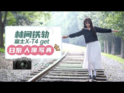 林间铁轨  富士X-T4 get日系人像写真