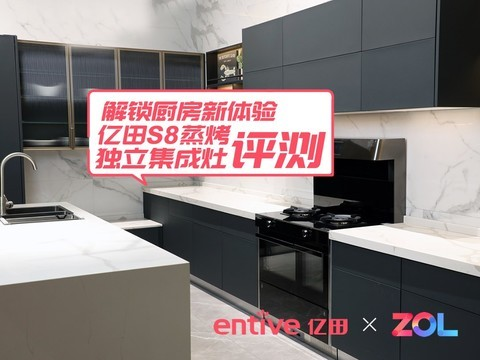 解锁厨房新体验 亿田S8蒸烤独立集成灶评测