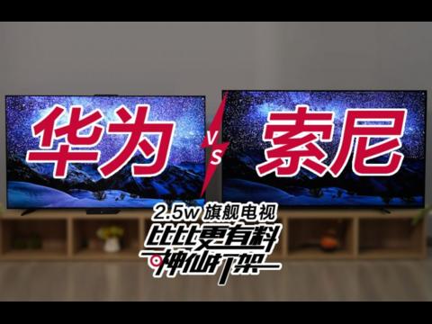比比更有料:神仙打架,2.5w旗舰电视索尼VS华为