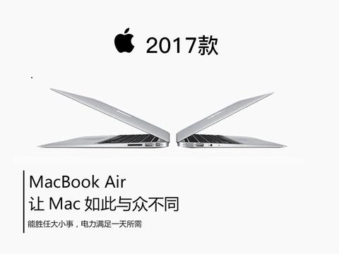 Apple MacBook Air 2017款轻薄本
