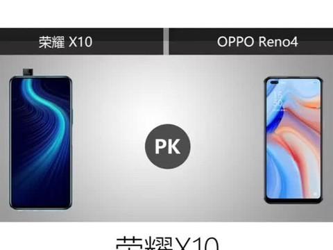 荣耀X10对决OPPO Reno4 你选谁#华为 #oppo #荣耀x10