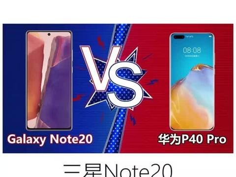 三星Note20对决华为P40 安卓机皇你选谁#华为 #三星#高通#手机