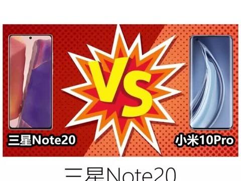 三星Note20对决小米10Pro 安卓旗舰你选谁#骁龙865plus